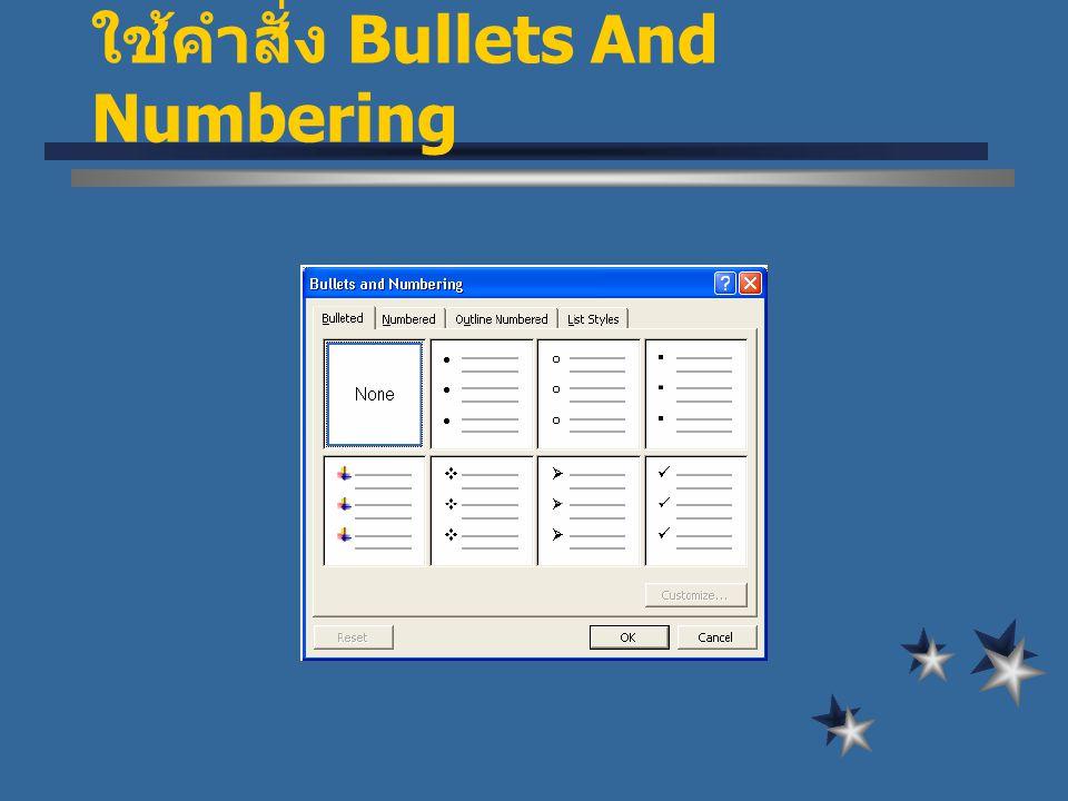 ใช้คำสั่ง Bullets And Numbering