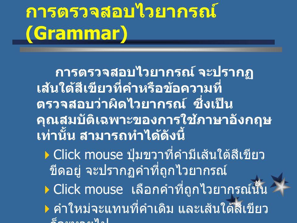 การตรวจสอบไวยากรณ์ (Grammar)