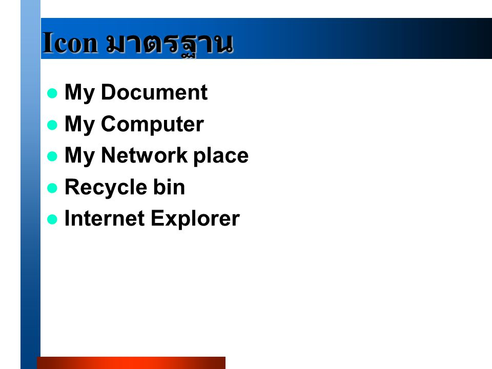 Icon มาตรฐาน My Document My Computer My Network place Recycle bin