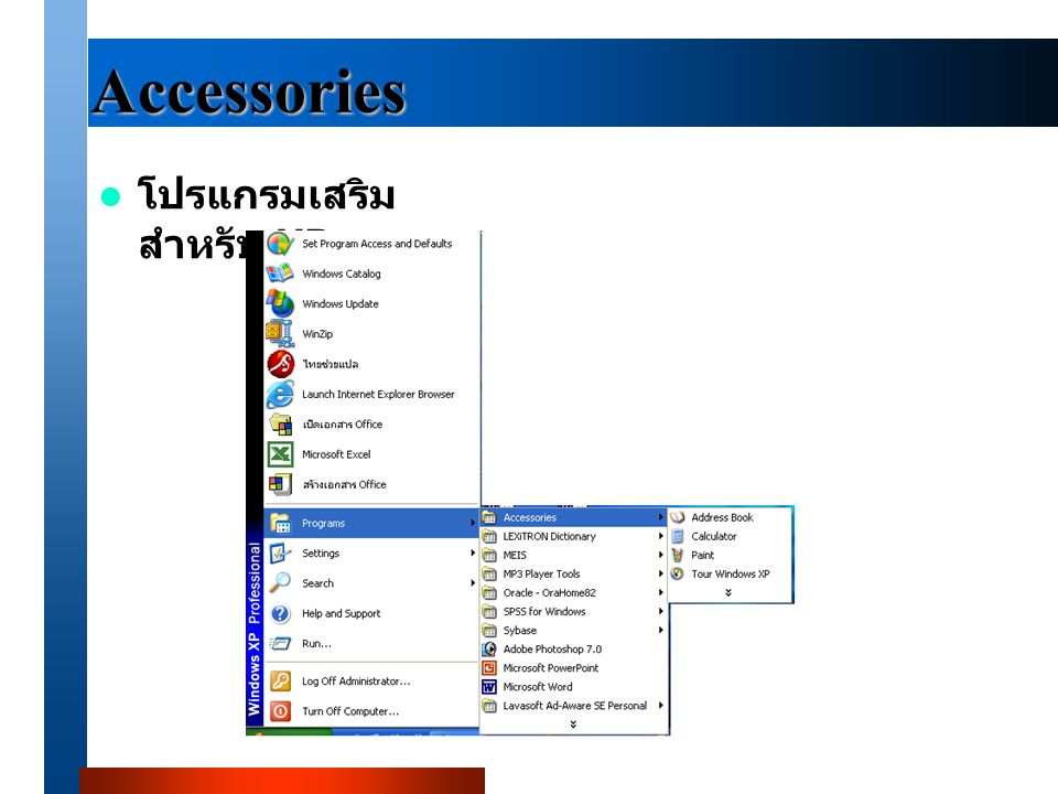 Accessories โปรแกรมเสริมสำหรับ XP