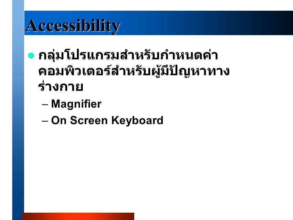 Accessibility กลุ่มโปรแกรมสำหรับกำหนดค่าคอมพิวเตอร์สำหรับผู้มีปัญหาทางร่างกาย.