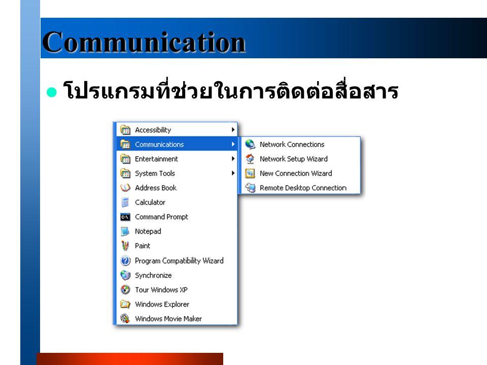 Communication โปรแกรมที่ช่วยในการติดต่อสื่อสาร