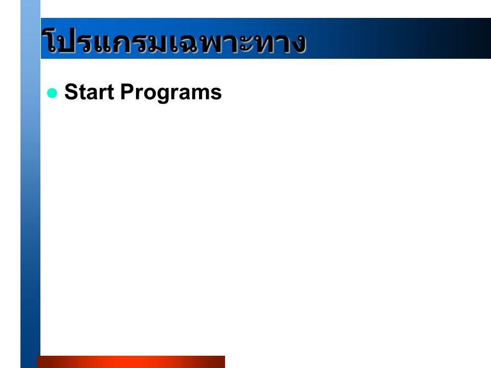 โปรแกรมเฉพาะทาง Start Programs