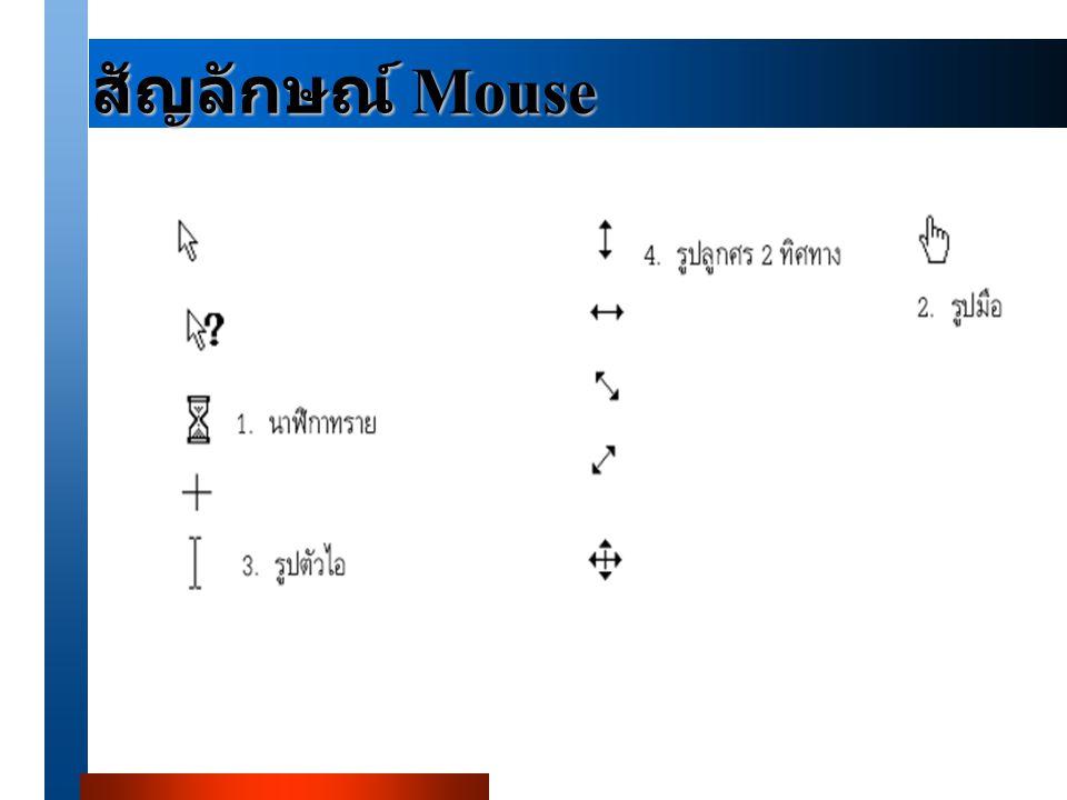 สัญลักษณ์ Mouse