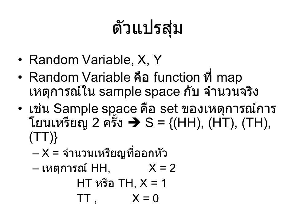 ตัวแปรสุ่ม Random Variable, X, Y