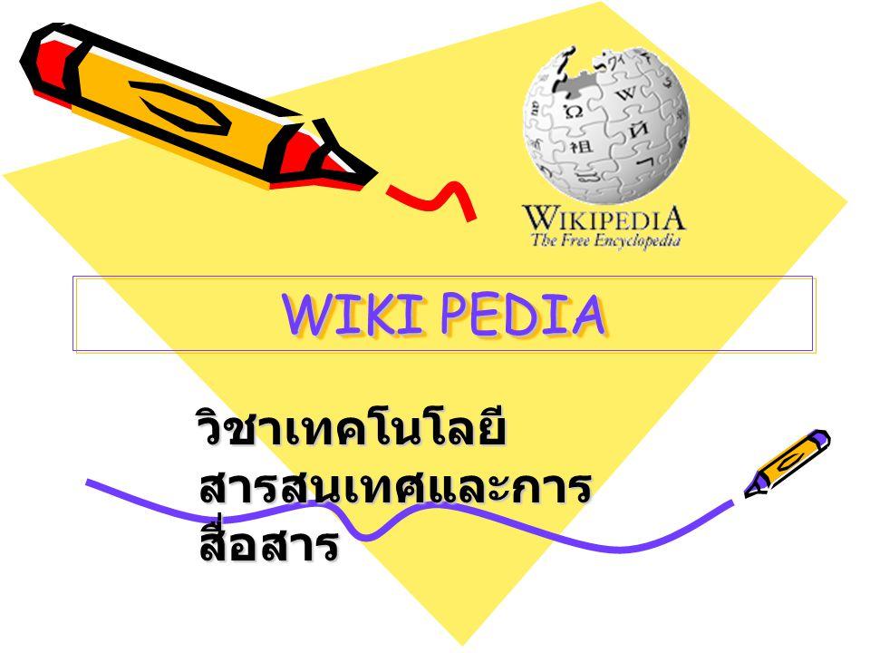 WIKI PEDIA วิชาเทคโนโลยีสารสนเทศและการสื่อสาร