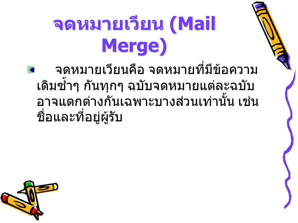 จดหมายเวียน (Mail Merge)