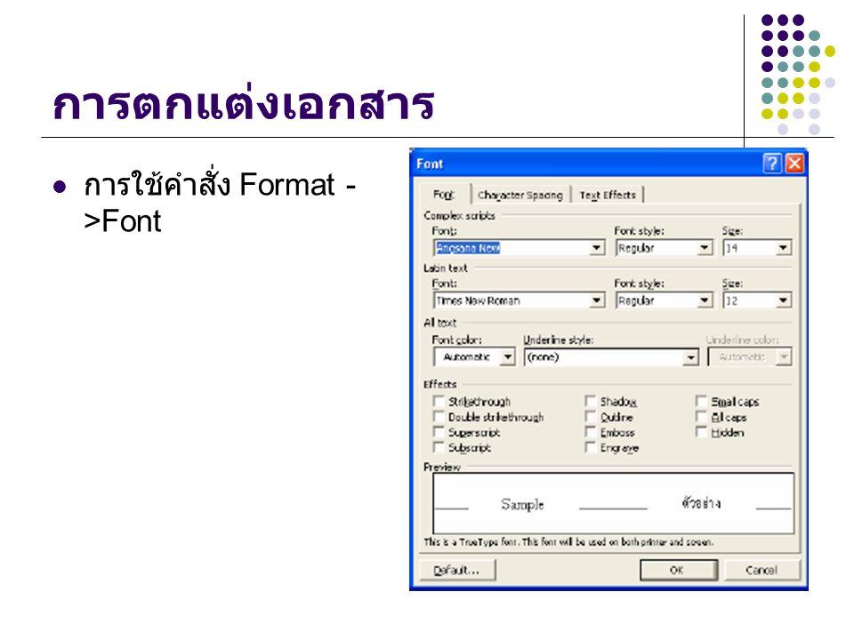 การตกแต่งเอกสาร การใช้คำสั่ง Format ->Font