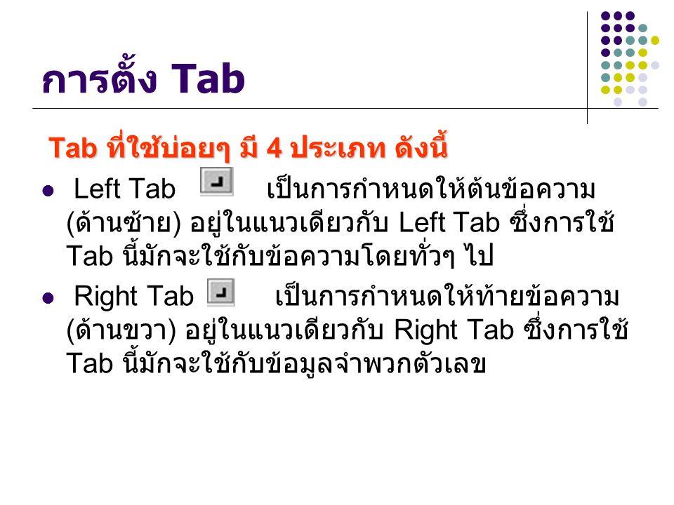 การตั้ง Tab Tab ที่ใช้บ่อยๆ มี 4 ประเภท ดังนี้