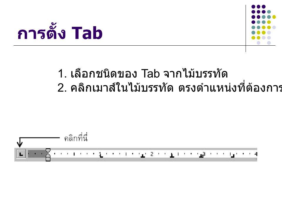 การตั้ง Tab 1. เลือกชนิดของ Tab จากไมบรรทัด