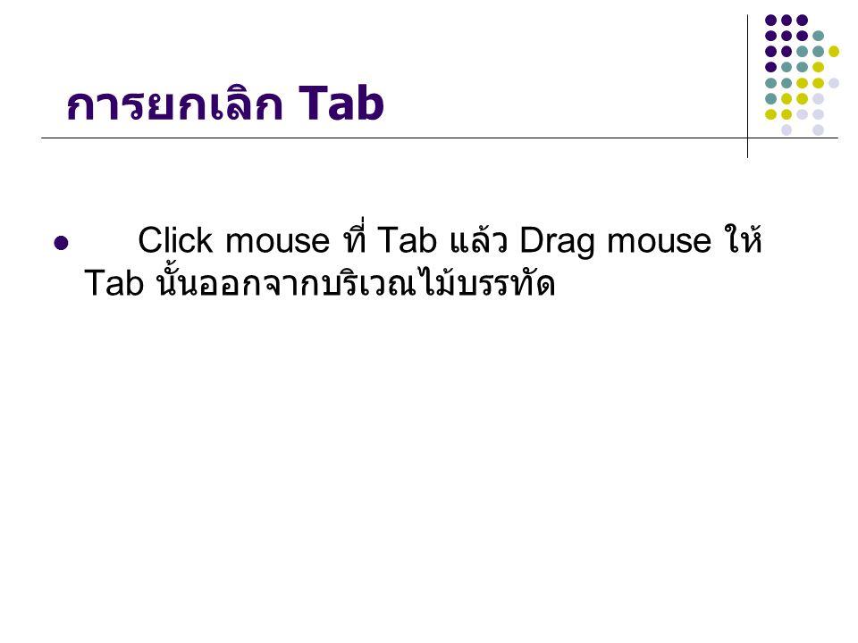 การยกเลิก Tab Click mouse ที่ Tab แล้ว Drag mouse ให้ Tab นั้นออกจากบริเวณไม้บรรทัด