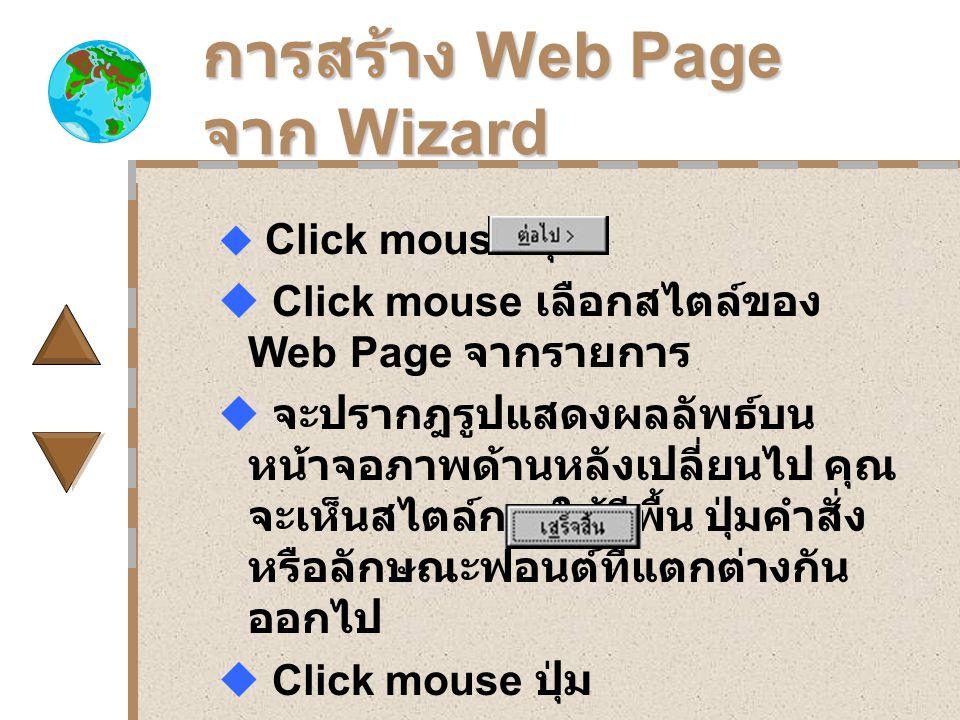 การสร้าง Web Page จาก Wizard
