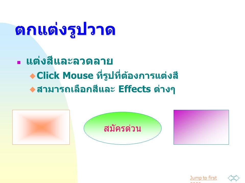 ตกแต่งรูปวาด แต่งสีและลวดลาย Click Mouse ที่รูปที่ต้องการแต่งสี