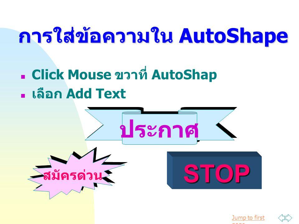 การใส่ข้อความใน AutoShape