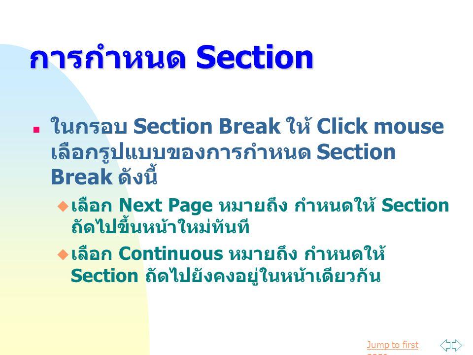 การกำหนด Section ในกรอบ Section Break ให้ Click mouse เลือกรูปแบบของการกำหนด Section Break ดังนี้