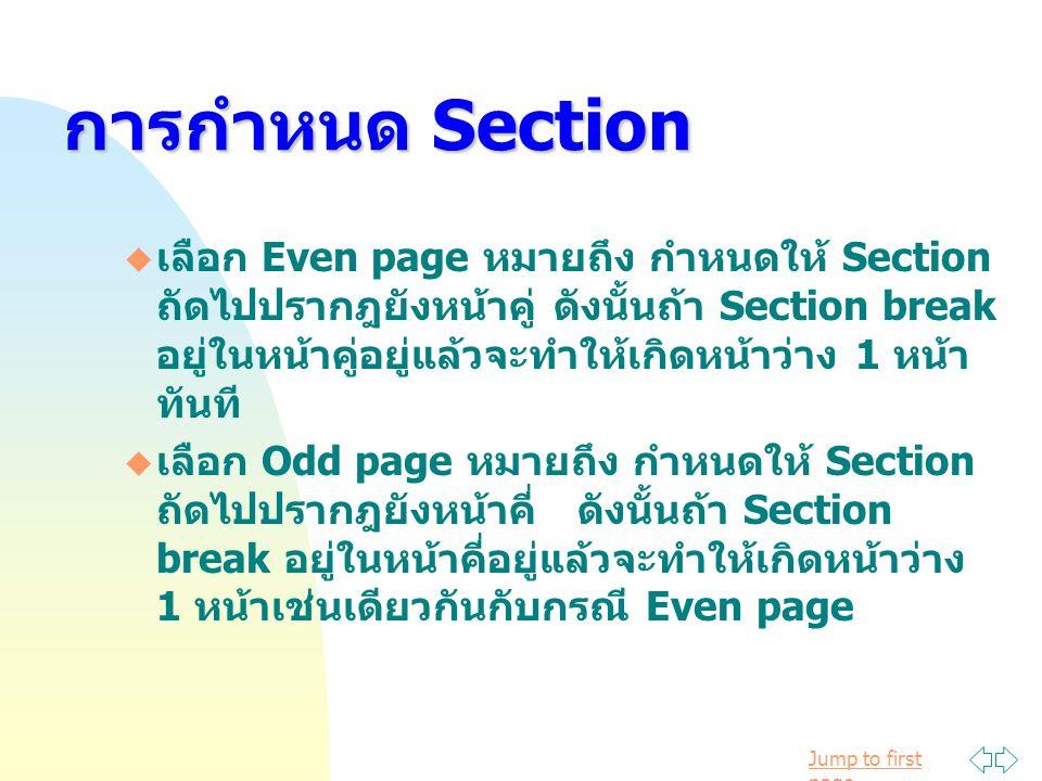 การกำหนด Section
