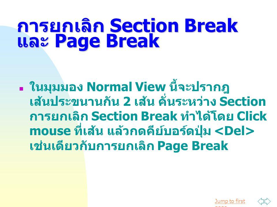 การยกเลิก Section Break และ Page Break
