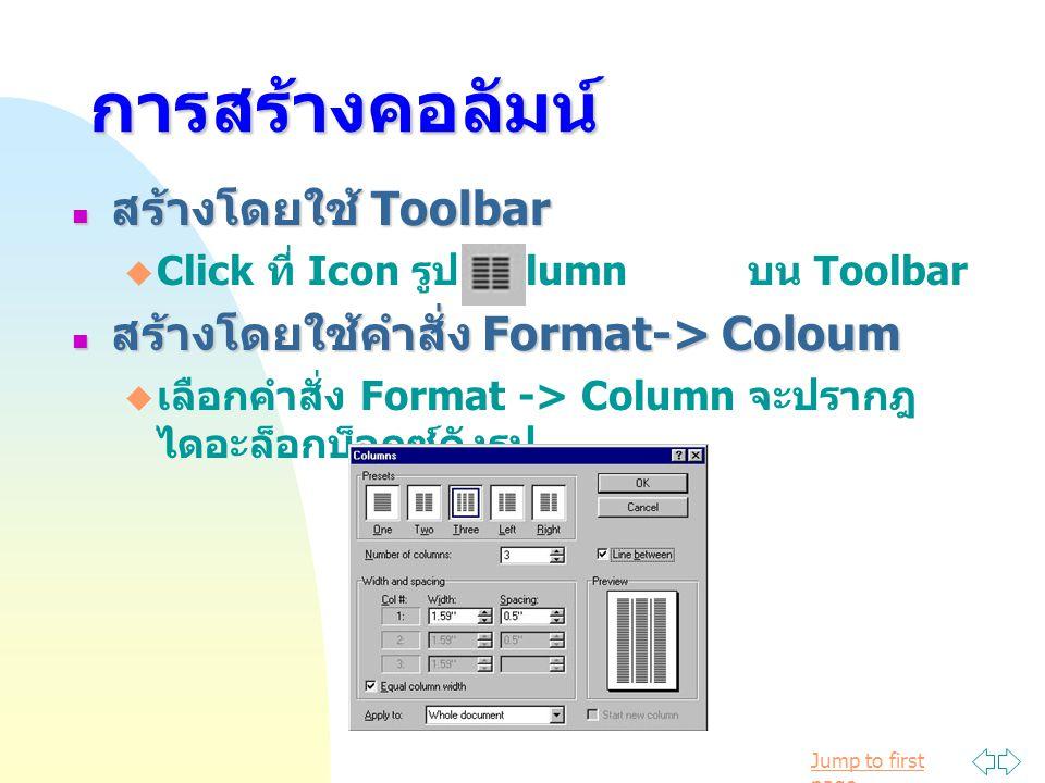 การสร้างคอลัมน์ สร้างโดยใช้ Toolbar