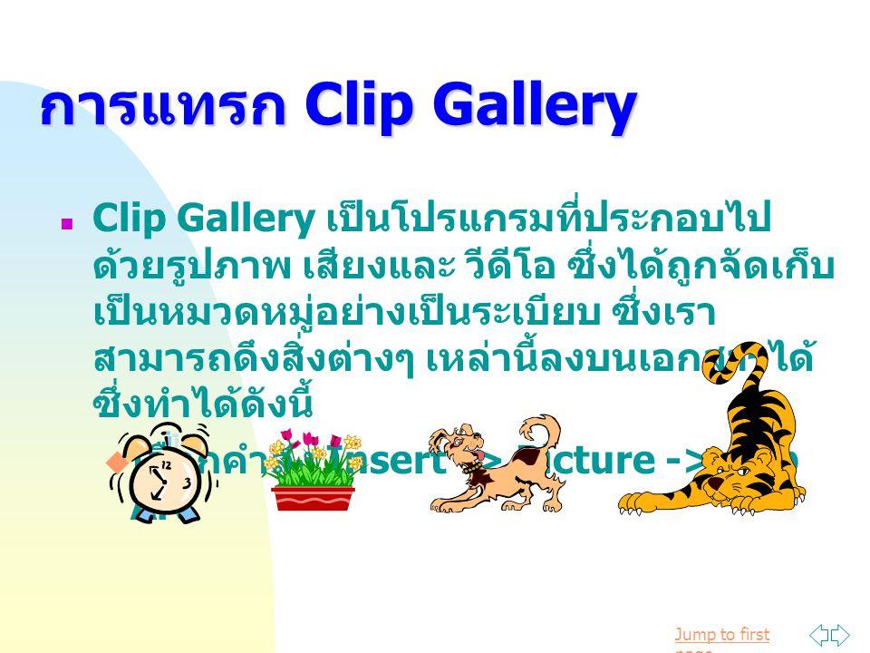 การแทรก Clip Gallery