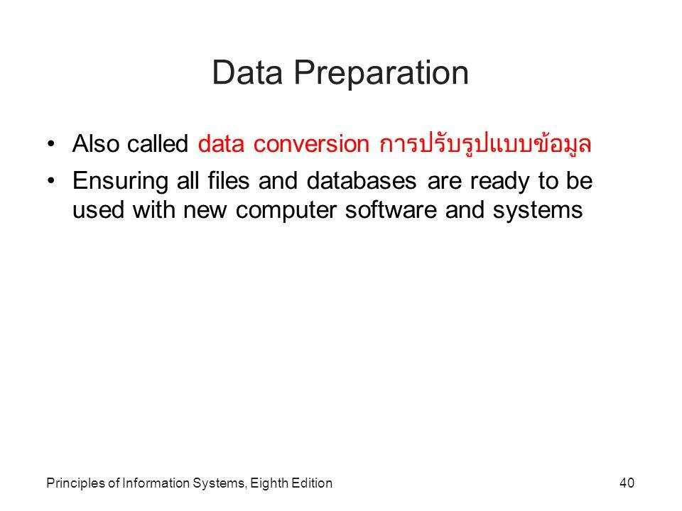 Data Preparation Also called data conversion การปรับรูปแบบข้อมูล