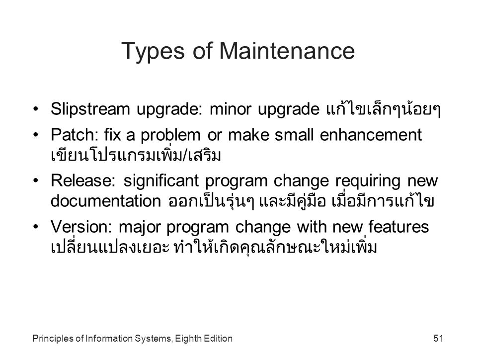 Types of Maintenance Slipstream upgrade: minor upgrade แก้ไขเล็กๆน้อยๆ