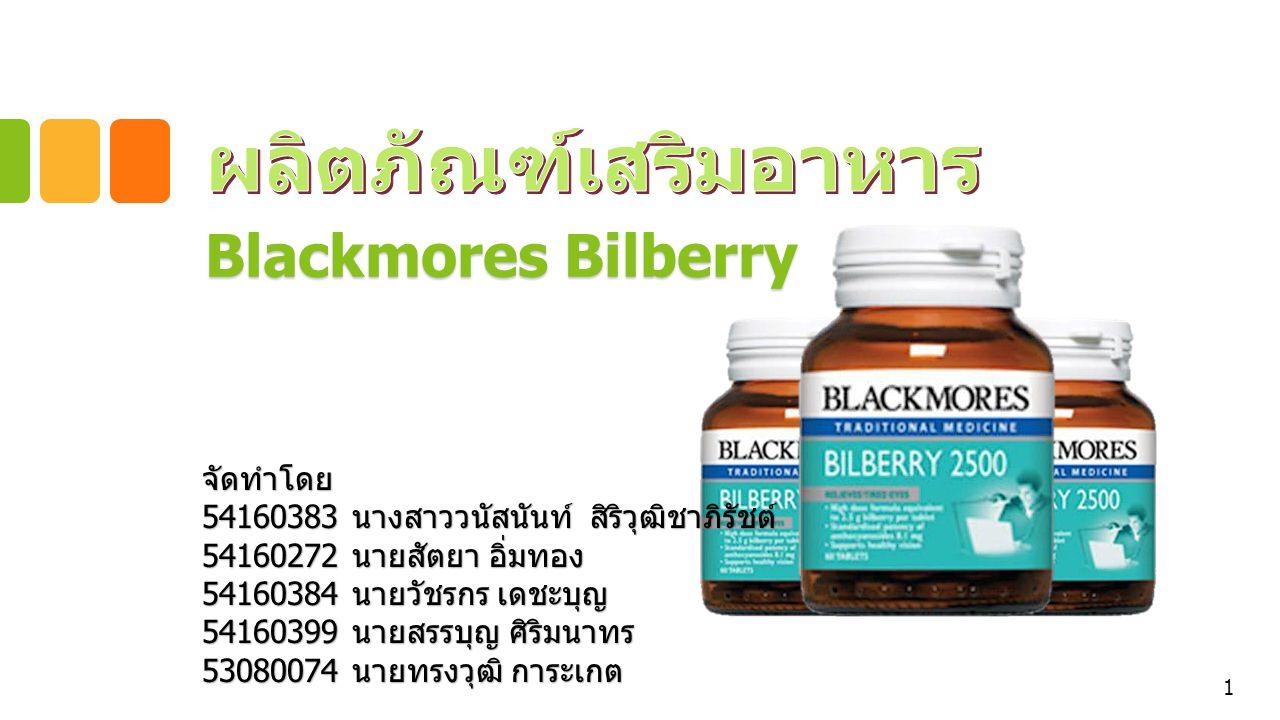 ผลิตภัณฑ์เสริมอาหาร Blackmores Bilberry จัดทำโดย
