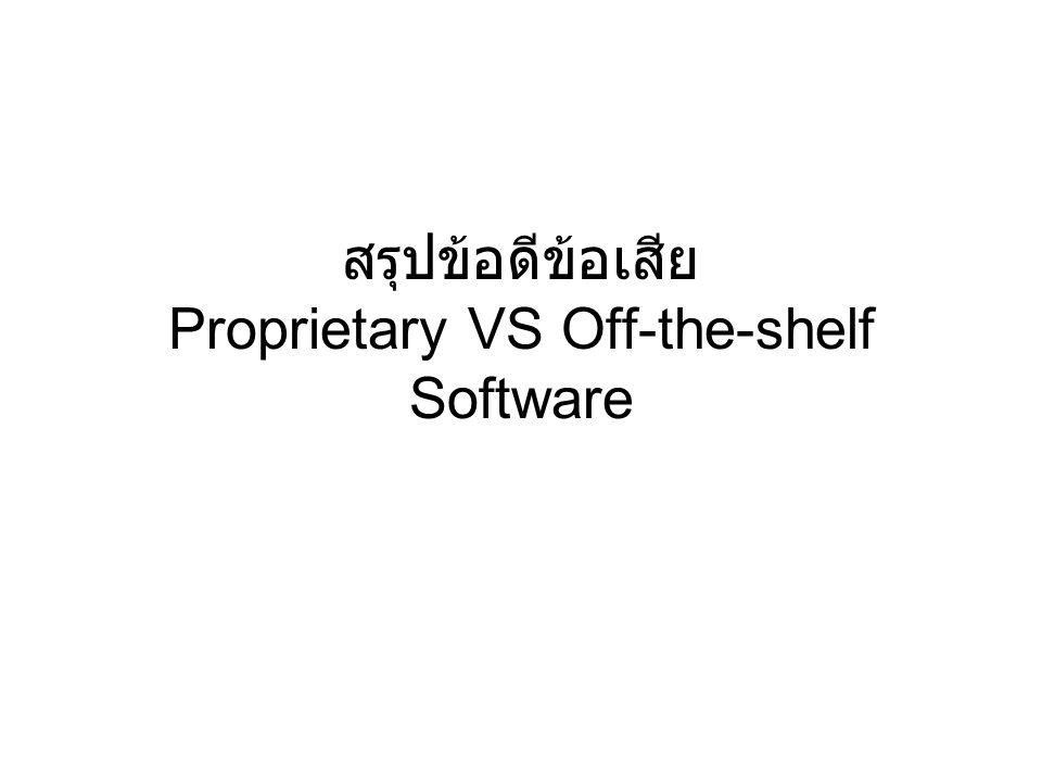สรุปข้อดีข้อเสีย Proprietary VS Off-the-shelf Software