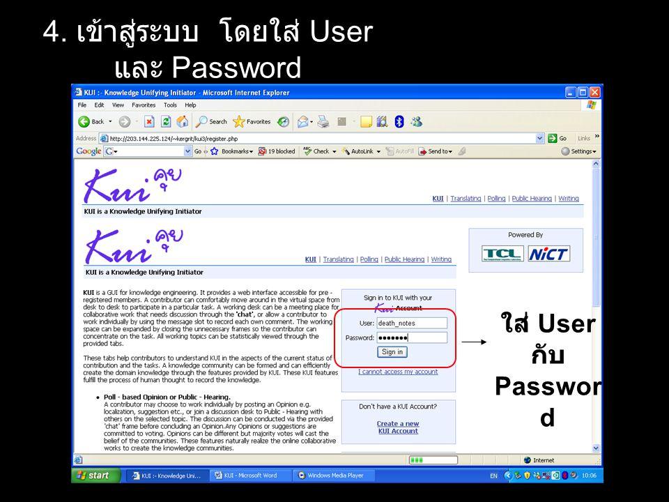 4. เข้าสู่ระบบ โดยใส่ User และ Password
