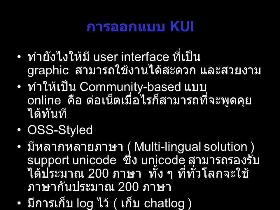 การออกแบบ KUI ทำยังไงให้มี user interface ที่เป็น graphic สามารถใช้งานได้สะดวก และสวยงาม.