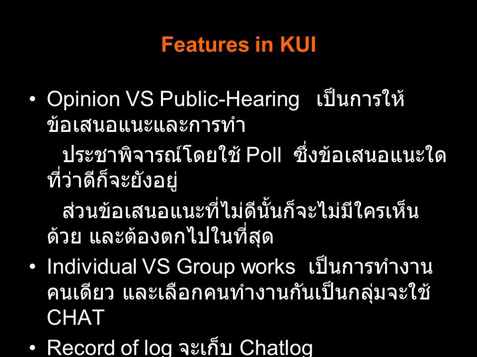 Features in KUI Opinion VS Public-Hearing เป็นการให้ข้อเสนอแนะและการทำ. ประชาพิจารณ์โดยใช้ Poll ซึ่งข้อเสนอแนะใดที่ว่าดีก็จะยังอยู่