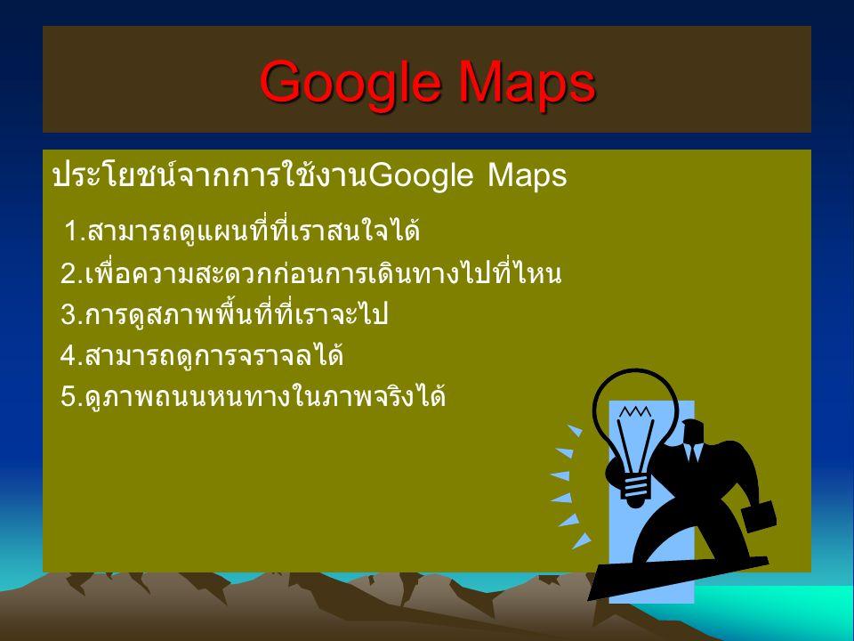 Google Maps 1.สามารถดูแผนที่ที่เราสนใจได้
