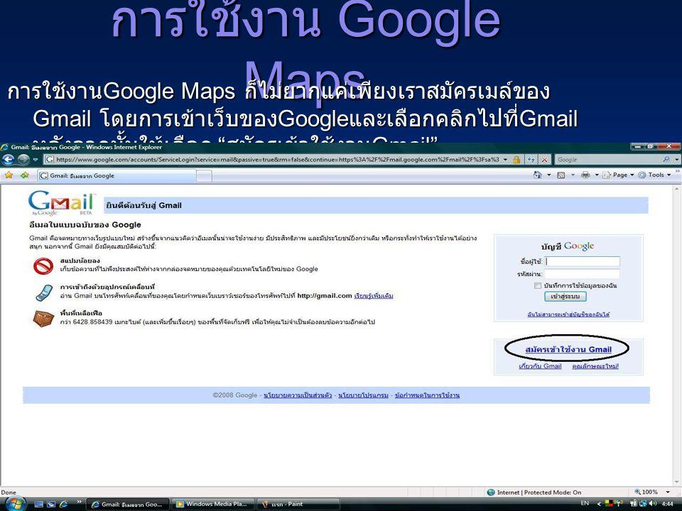การใช้งาน Google Maps