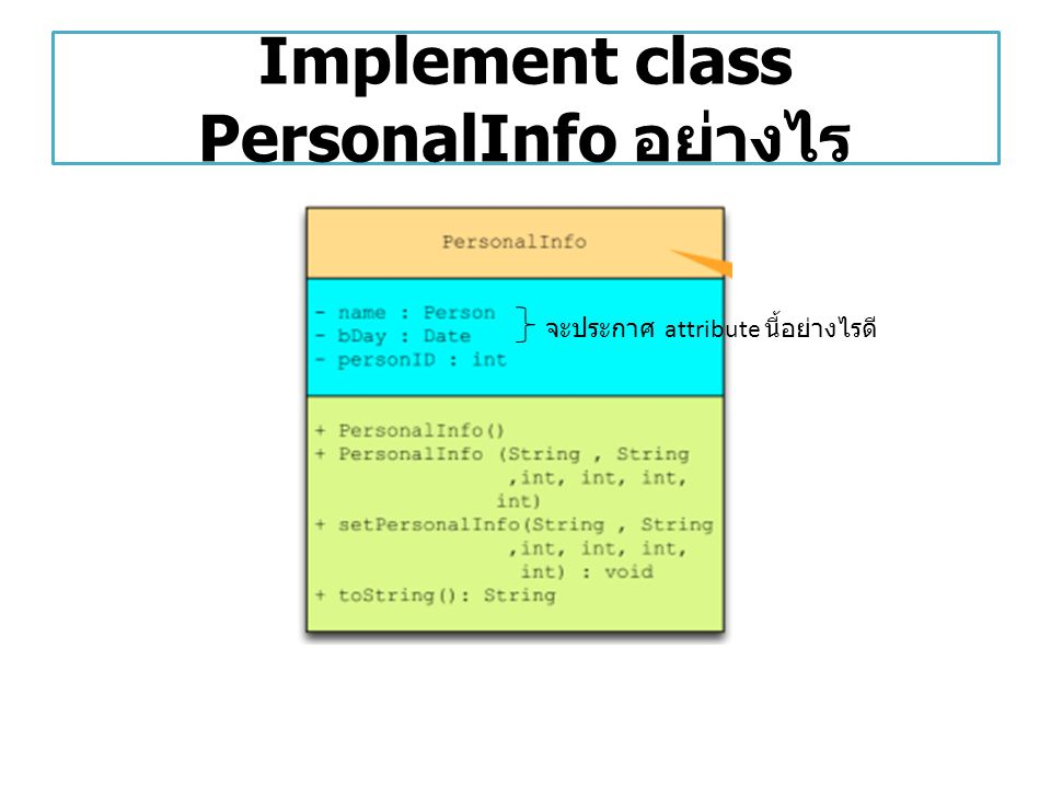 Implement class PersonalInfo อย่างไร