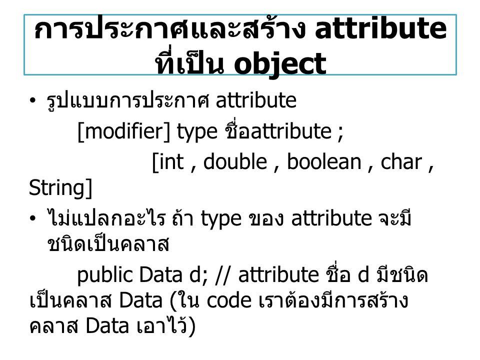 การประกาศและสร้าง attribute ที่เป็น object