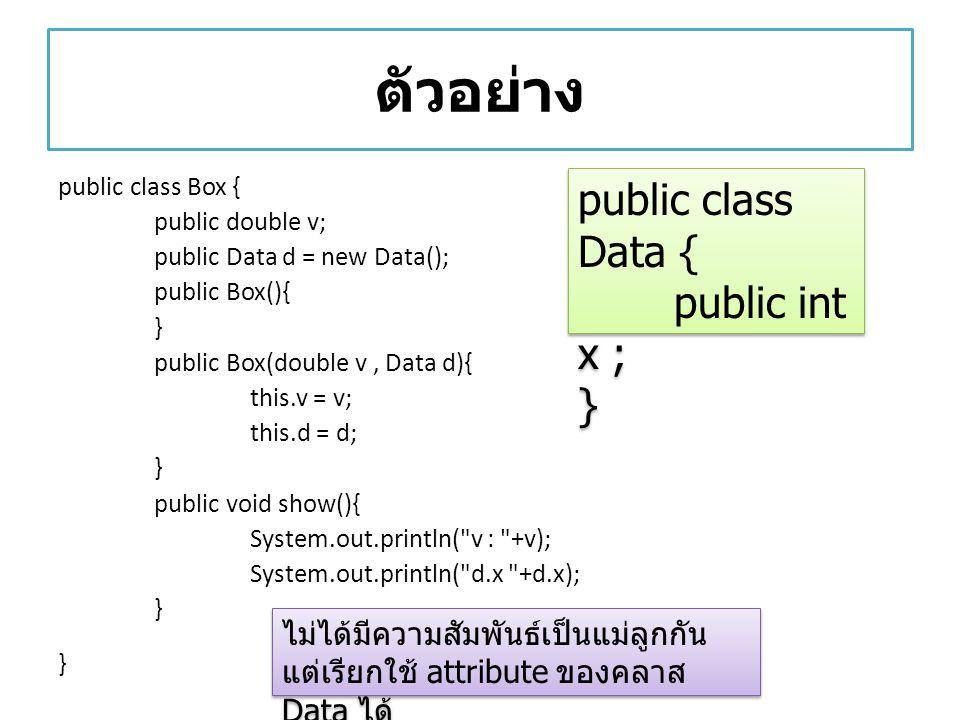 ตัวอย่าง public class Data { public int x ; }
