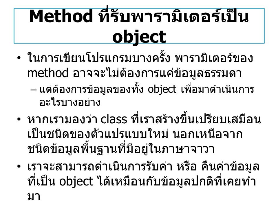 Method ที่รับพารามิเตอร์เป็น object