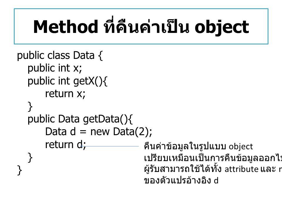Method ที่คืนค่าเป็น object