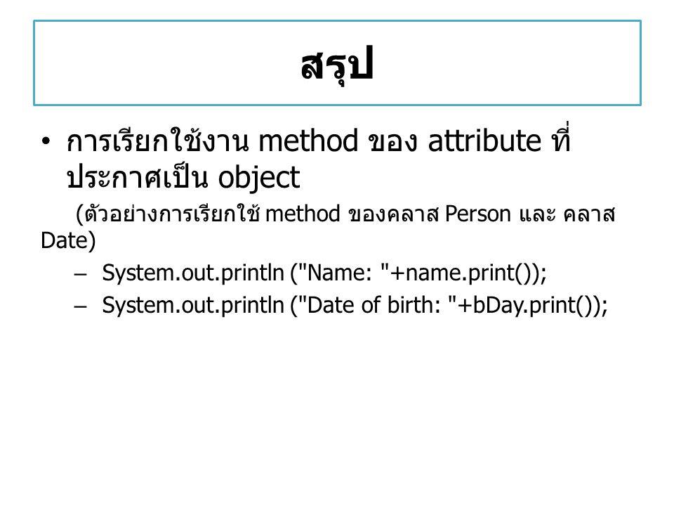 สรุป การเรียกใช้งาน method ของ attribute ที่ประกาศเป็น object