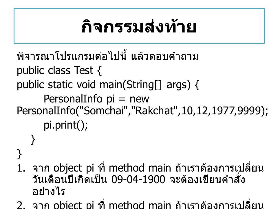 กิจกรรมส่งท้าย พิจารณาโปรแกรมต่อไปนี้ แล้วตอบคำถาม public class Test {