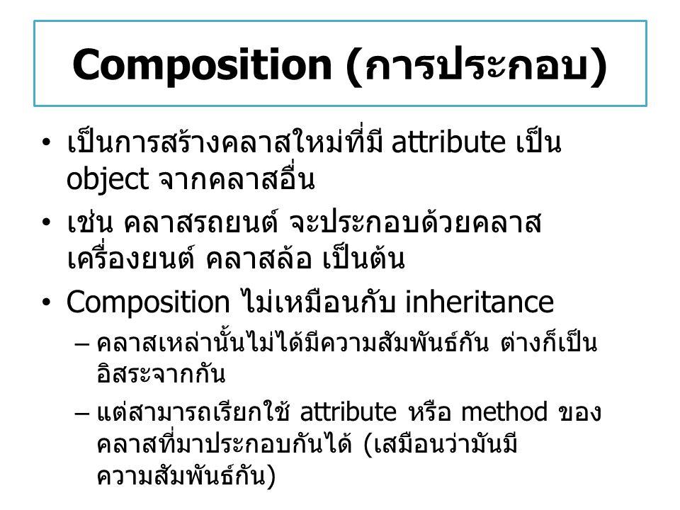 Composition (การประกอบ)