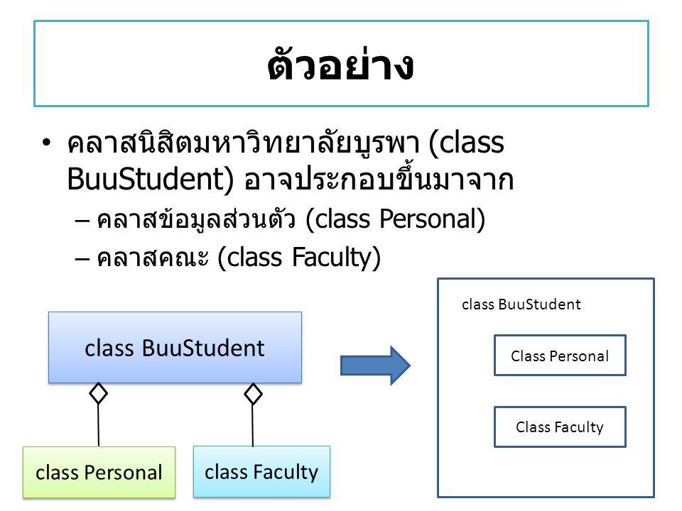 ตัวอย่าง คลาสนิสิตมหาวิทยาลัยบูรพา (class BuuStudent) อาจประกอบขึ้นมาจาก. คลาสข้อมูลส่วนตัว (class Personal)