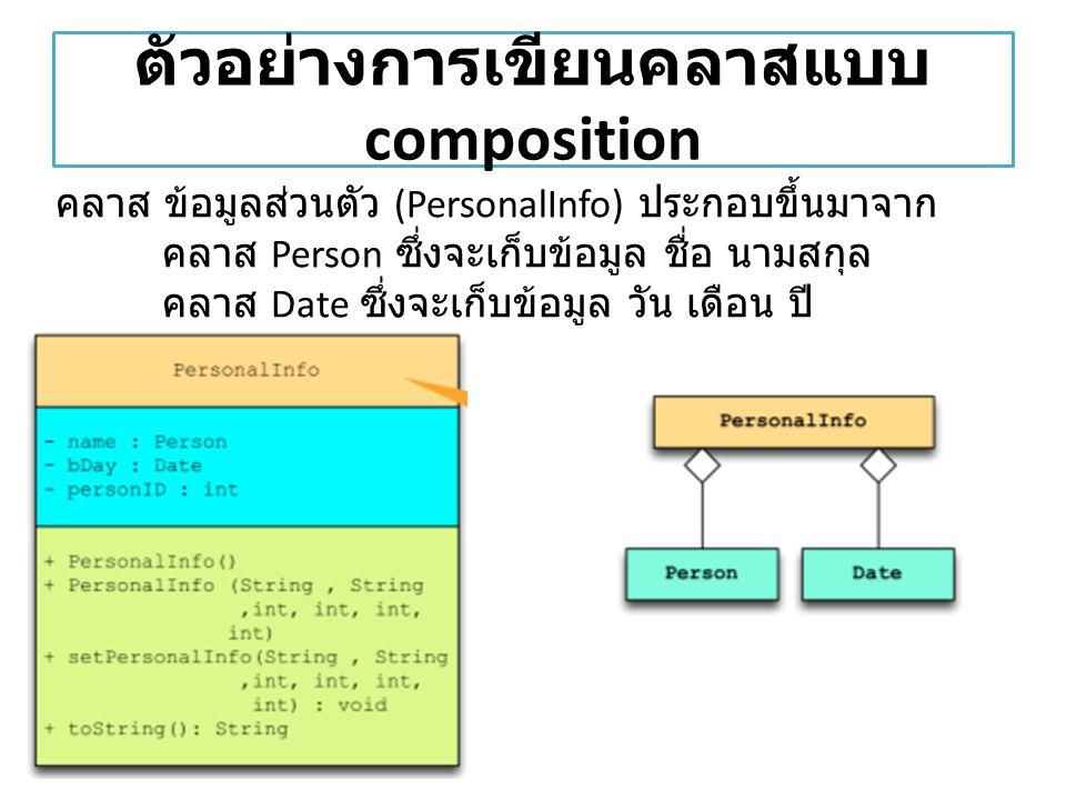 ตัวอย่างการเขียนคลาสแบบ composition