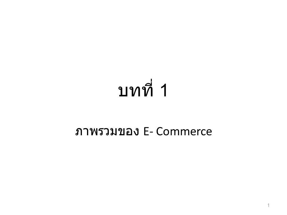 06/11/56 บทที่ 1 ภาพรวมของ E- Commerce