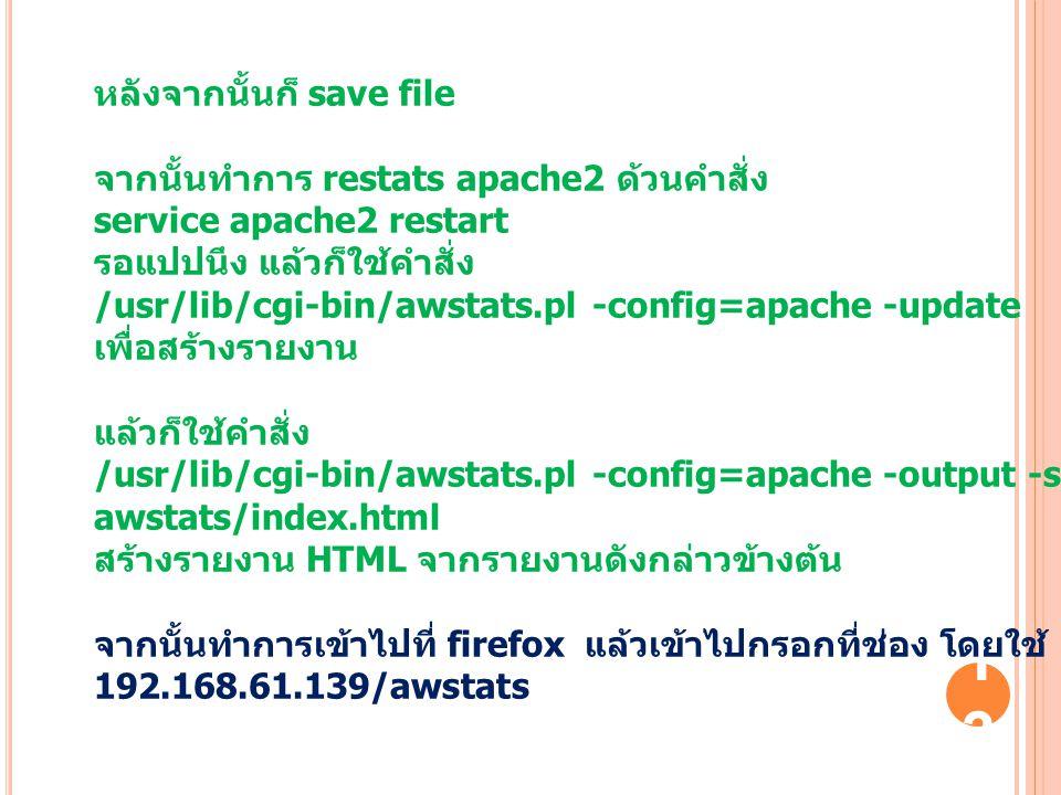 หลังจากนั้นก็ save file