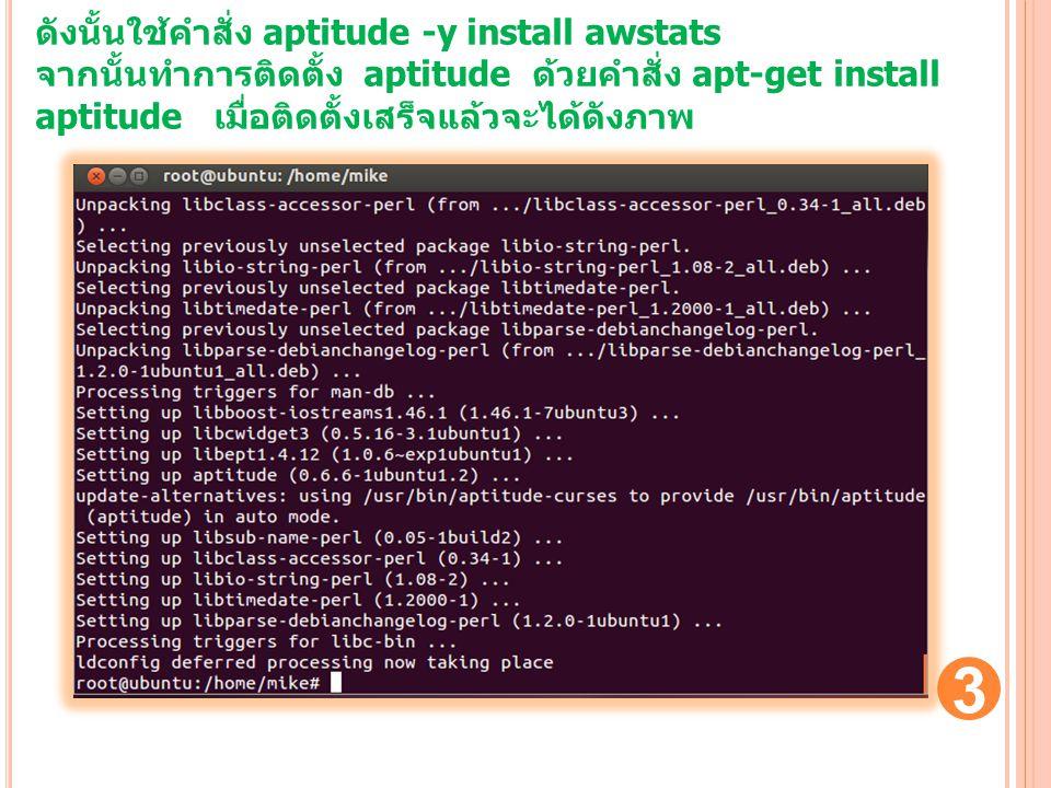 ดังนั้นใช้คำสั่ง aptitude -y install awstats