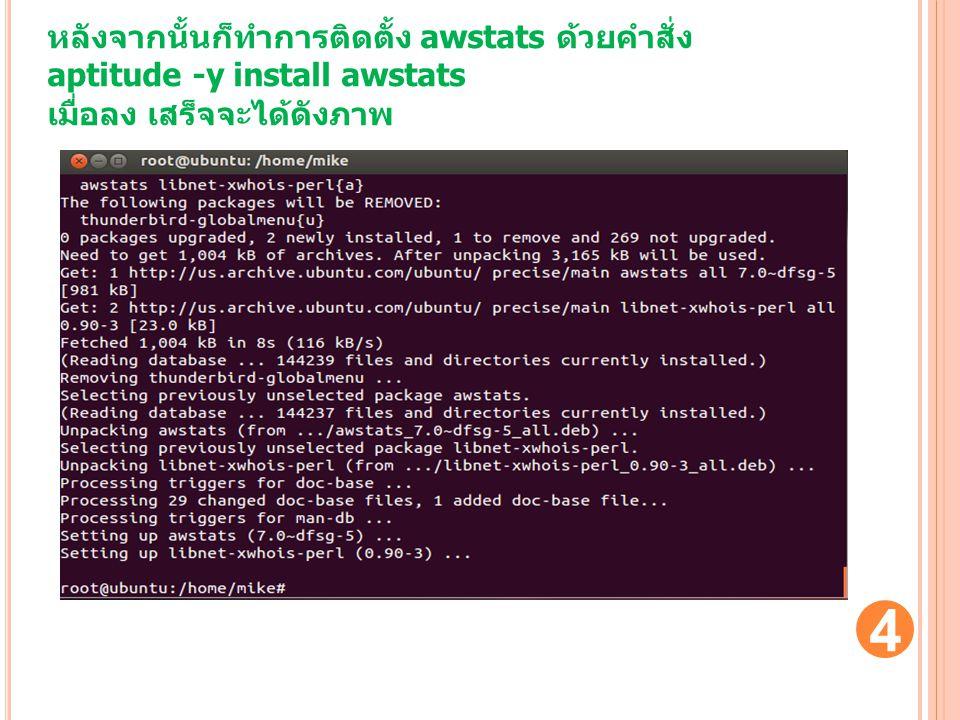 หลังจากนั้นก็ทำการติดตั้ง awstats ด้วยคำสั่ง aptitude -y install awstats