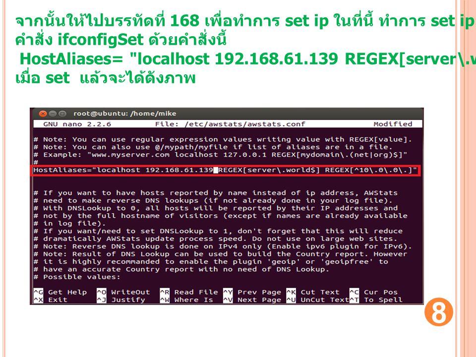 จากนั้นให้ไปบรรทัดที่ 168 เพื่อทำการ set ip ในที่นี้ ทำการ set ip จาก ตัวเครื่อง โดยทำการ check ด้วย
