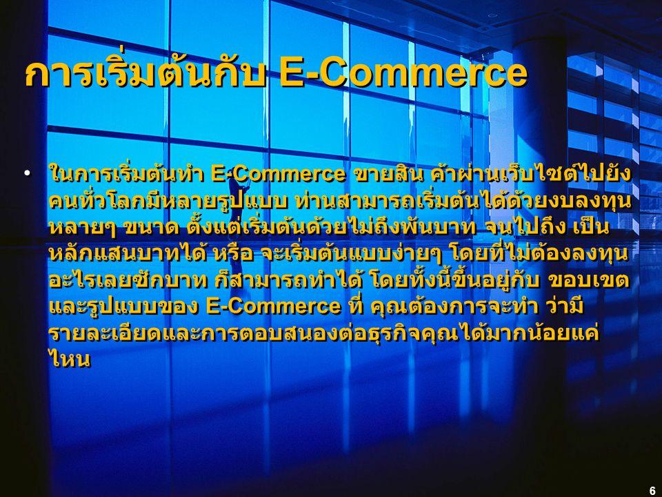 การเริ่มต้นกับ E-Commerce