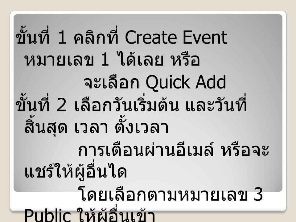 ขั้นที่ 1 คลิกที่ Create Event หมายเลข 1 ได้เลย หรือ