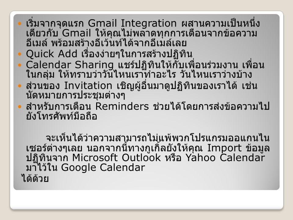 เริ่มจากจุดแรก Gmail Integration ผสานความเป็นหนึ่งเดียวกับ Gmail ให้คุณไม่พลาดทุกการเตือนจากข้อความอีเมล์ พร้อมสร้างอีเว้นท์ได้จาก อีเมล์เลย